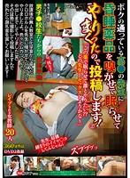 【画像】男子●校生たちからの投稿映像 ボクの通っている高●の先生に昏睡薬品を嗅がせて眠らせてやりまくったので投稿します!2「この薬で眠らせて誰とやりたい??どの先生とセックスしようかな~」