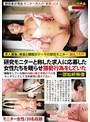 求人募集:美容と睡眠がテーマの研究モニター:謝礼1万円 研究モニターと称した求人に応募した女性たちを眠らせ猥褻行為をしていた一部始終映像 「睡眠をしている間の内臓の動きや肌の具合をモニタリングして美容研究に役立てたい」