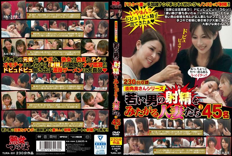 熟女の手コキ無料動画像。街角奥さんシリーズ 若い男の射精をみたがる人妻たち3 45名