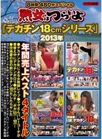 熟女はつらいよ 8時間・480分スペシャル「デカチン18cmシリーズ」2013年 年間売上ベスト4タイトル ダウンロード