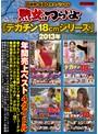 熟女はつらいよ 8時間・480分スペシャル「デカチン18cmシリーズ」2013年 年間売上ベスト4タイトル