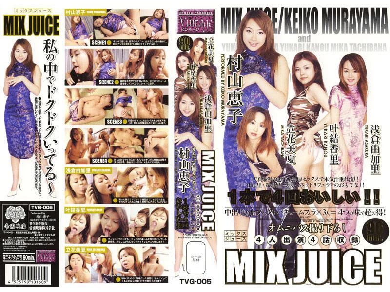 MIX JUICE 3 村山恵子/立花美夏/浅倉由加里/叶結香理