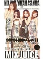 (tvg006)[TVG-006] MIX JUICE 4 浅倉由加里/村山恵子/叶結香理/立花美夏 ダウンロード
