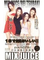 (tvg007)[TVG-007] MIX JUICE 5 椿レイ/宮内つぐみ ダウンロード