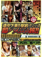 (tvjl001)[TVJL-001] 途中下車!!駅前ナンパ!即ハメぶらり旅!! ダウンロード