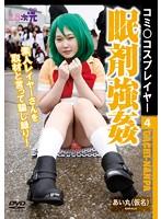 コミ○コスプレイヤー4 眠剤強姦 あい丸(仮名) ダウンロード