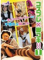 コスプレ×脚コキ!! 1 ヒロインシリーズ 5人の素人コスプレイヤー達の不慣れな脚コキ ダウンロード