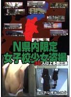 (tykl001)[TYKL-001] N県内限定 女子校少女盗撮 ダウンロード