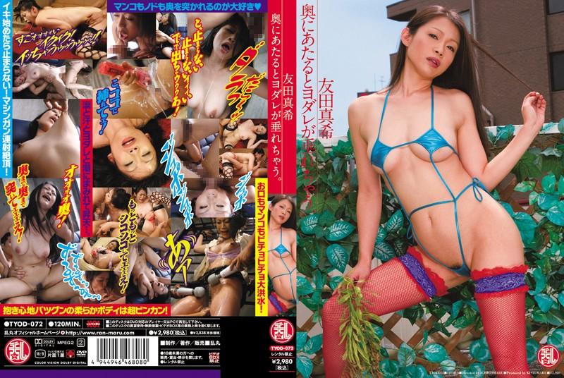 淫乱の人妻、友田真希出演の騎乗位無料熟女動画像。奥にあたるとヨダレが垂れちゃう!