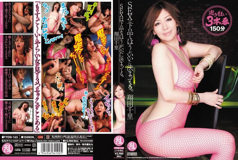 SEXは下品なほうがいいに決まってる。 翔田千里