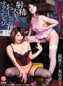 射精大好き◆おしゃぶりテクニシャン 鏡麗子×東尾真子