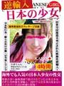 逆輸入 日本の少女