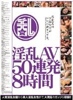 淫乱AV50連発8時間 ダウンロード