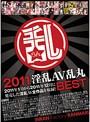2011淫乱AV乱丸BEST