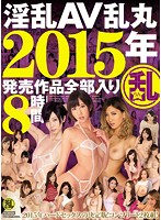 (tywd00086)[TYWD-086] 淫乱AV乱丸 2015年発売作品全部入り8時間 ダウンロード