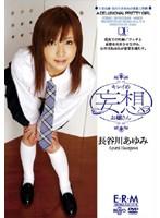 (u18001)[U-18001] キレイめ妄想お嬢さん 長谷川あゆみ ダウンロード