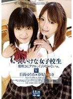 (u18002)[U-18002] いたいけな女子校生 日高ゆりあ 春妃いぶき ダウンロード
