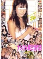 ナンパ☆第三世代 2 ダウンロード
