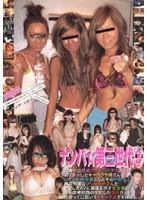 ナンパ☆第三世代 3 ダウンロード
