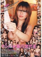 ナンパ☆第三世代 5