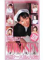 (ucz001)[UCZ-001] TOKUSEN 素人特選 究極ナース13人大集合 ダウンロード