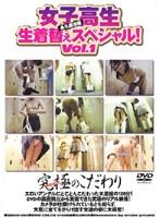 (udgd004)[UDGD-004] 女子校生 生着替えスペシャル! Vol.1 ダウンロード