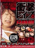 (ueix001)[UEIX-001] 衝撃レイプ S級女優12人が犯された! ダウンロード