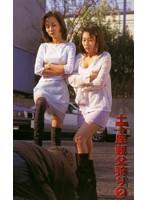 (uej002)[UEJ-002] 土下座親父狩り(2) [逆レイプ]手塚美沙&原田ちひろ ダウンロード