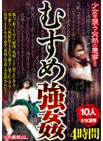 (ufyl00001)[UFYL-001] むすめ強姦 ダウンロード