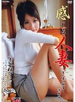 (uga214)[UGA-214] 感じる人妻 〜美人妻の願望〜誘惑編 橘いずみ ダウンロード