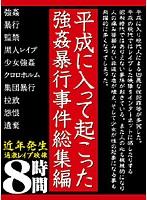 (ugvx001)[UGVX-001] 平成に入って起こった強姦暴行事件総集編 ダウンロード