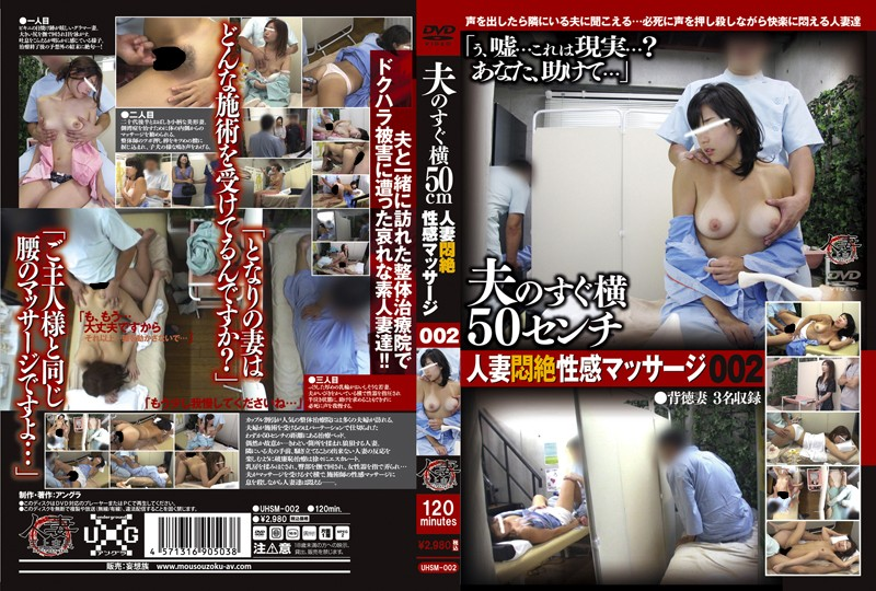 美形の人妻の盗撮無料熟女動画像。夫のすぐ横50cm 人妻悶絶性感マッサージ002