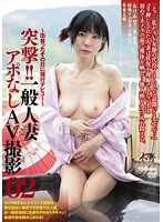 出会ったその日に強行デビュー 突撃!!一般人妻アポなしAV撮影 02 ダウンロード