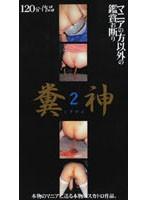 (uhu004)[UHU-004] 糞神2-2 ダウンロード