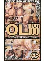 OLBEST100 ダウンロード