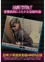 油断禁物!!変態教師による少女盗撮映像 ダウンロード
