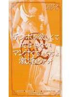 (uke003)[UKE-003] チンポが欲しくてたまらないマン汁ぐちょぐちょ激淫ビデオ ダウンロード