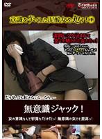 (unco00001)[UNCO-001] 無意識ジャック!意識を失くした泥酔女を犯す! 1 ダウンロード