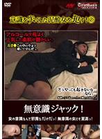 (unco00003)[UNCO-003] 無意識ジャック!意識を失くした泥酔女を犯す! 2 ダウンロード