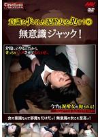 (unco00012)[UNCO-012] 無意識ジャック!意識を失くした泥酔女を犯す! 6 ダウンロード