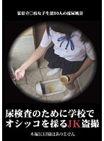 尿検査のために学校でオシッコを採るJK盗撮