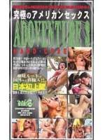 ADOVENTURE3 究極のアメリカンセックス ダウンロード