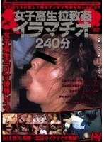 (uool001)[UOOL-001] 女子校生 拉致姦 イラマチオ 240分 ダウンロード