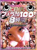 (uoqx001)[UOQX-001] 上目使いフェラ顔100!8時間 ダウンロード