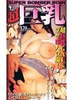 (upa001)[UPA-001] 超巨乳 1 ダウンロード