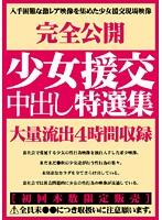(upwl00001)[UPWL-001] 少女援交中出し特選集 ダウンロード