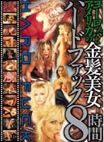 ヨーロッパとアメリカの金髪美女 ハードファック8時間 ダウンロード