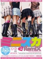 ミニスカ Remix