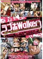 ラブホWalker VOL.1 ダウンロード