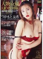 (uquv021)[UQUV-021] 大物女優 幻の復刻版 つかもと友希 ダウンロード
